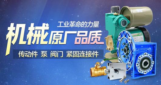 機械及行業設備